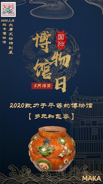 黑色扁平世界博物馆日节日宣传手机海报