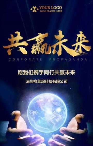 蓝色商务企业宣传H5
