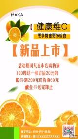 橙子新品上市