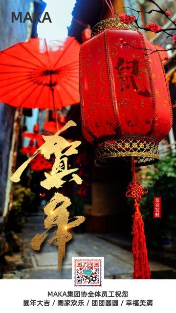 大红灯笼高高挂红色中国风贺年海报