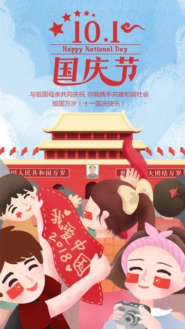 国庆节插画国庆祝福国庆海报