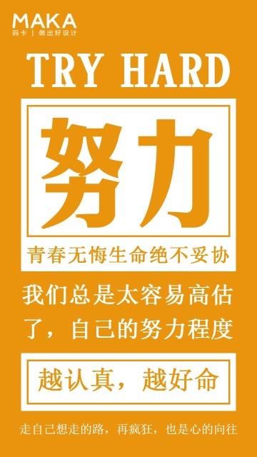 励志正能量企业文化企业宣传手机海报