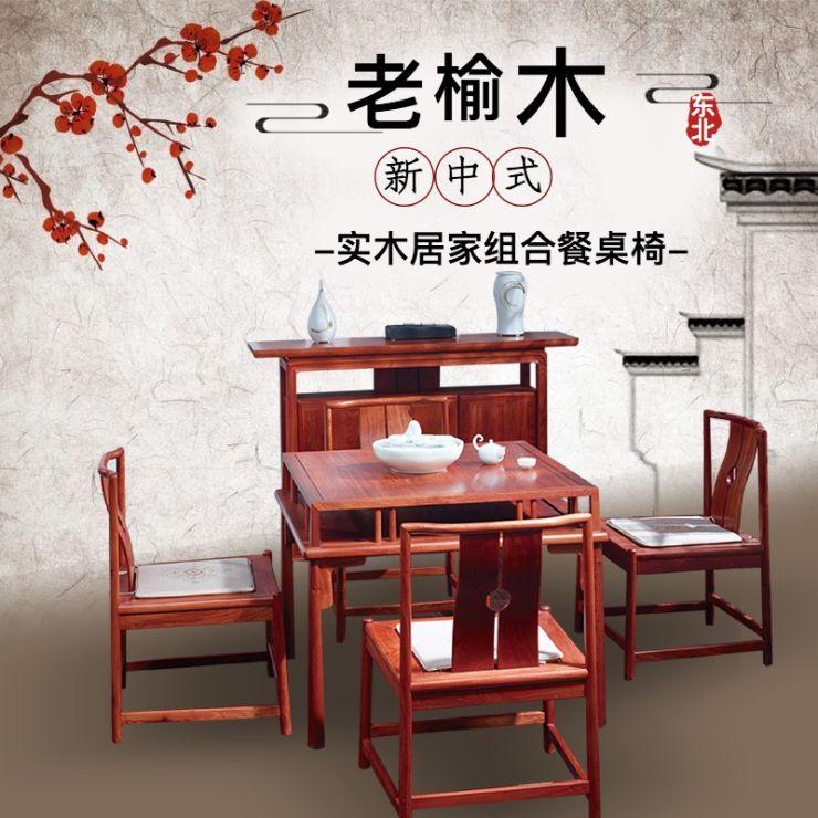 新中式组合餐桌椅电商主图