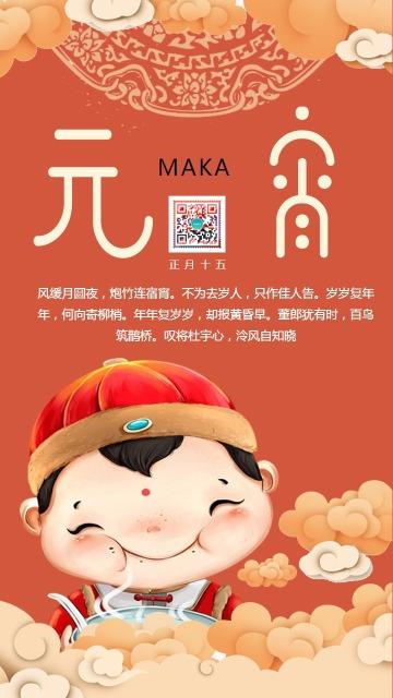 2019猪年元宵节红色喜庆卡通海报