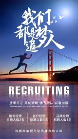 高端大气蓝色商务励志企业宣传公司校园人才招聘招募海报模板