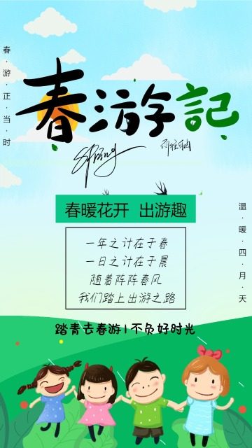 卡通手绘4.5清明春游 踏青出游宣传海报