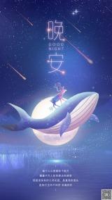 梦幻唯美手绘风插画图片 蓝紫色奇幻月亮大鱼鲲晚安小清新梦想自由日签海报