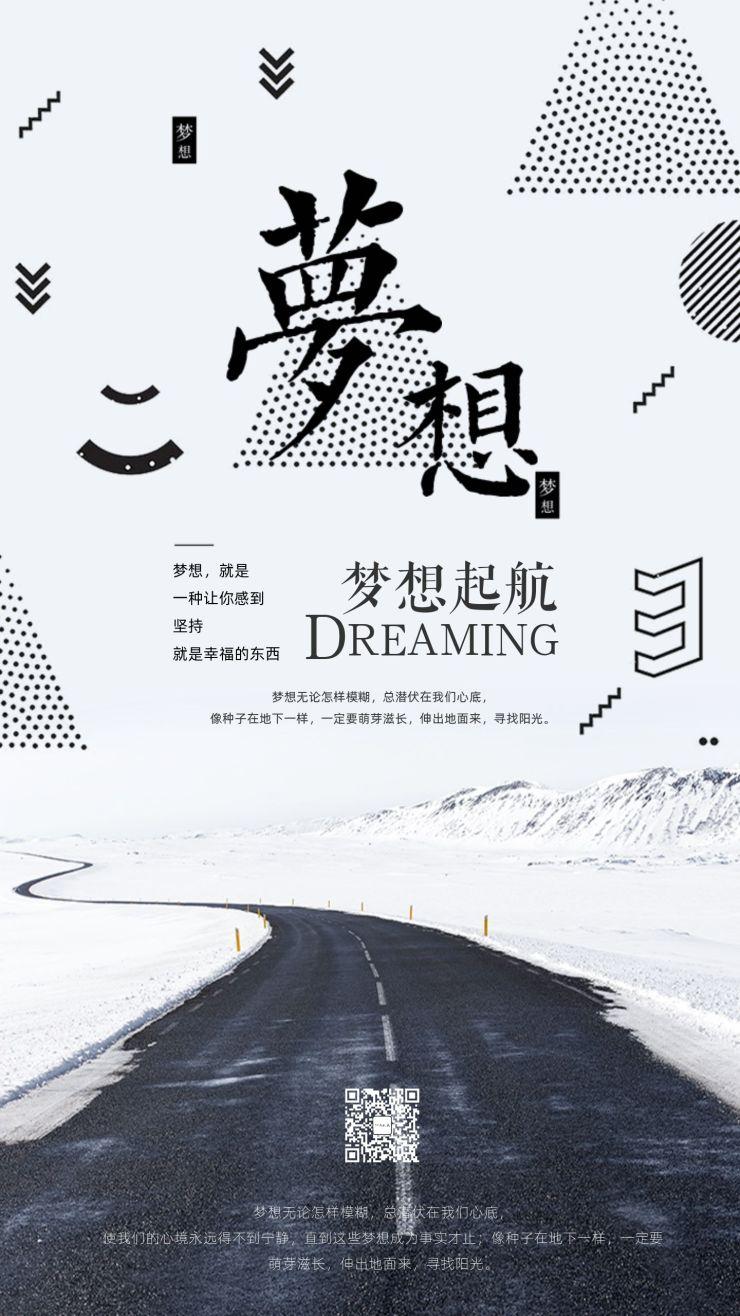 简约大气波点几何雪景公路梦想起航励志正能量朋友圈早安日签宣传海报