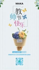蓝色清新自然教师节鲜花促销海报