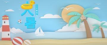 立体文艺清新蓝色大暑文化宣传微信公众号封面--头条