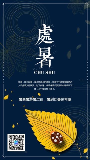 深蓝色简约文艺处暑节气日签手机海报
