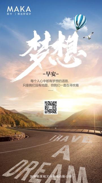 蓝色文艺清新梦想励志早安日签心情语录问候企业宣传海报