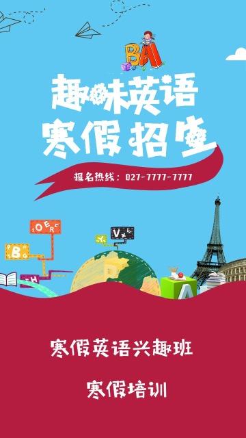 蓝色卡通简约寒假招生英语教育兴趣培训手机海报