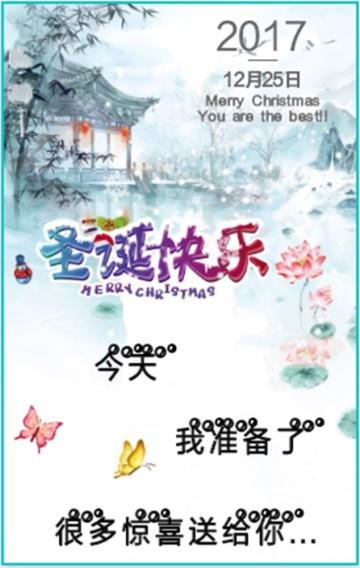 圣诞之圣诞节快乐唯美水墨画风格贺卡打折促销活动h5