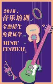 音乐招生培训/艺术培训/兴趣班招生/大小提琴培训