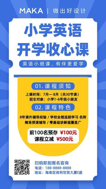 蓝色英语精品班招生优惠促销宣传海报