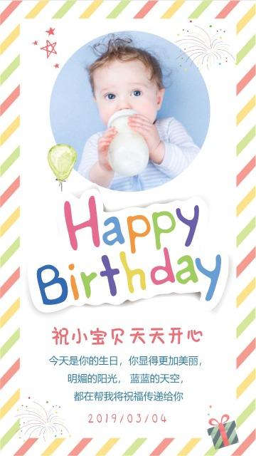 生日快乐卡通风格宝宝生日祝福贺卡海报