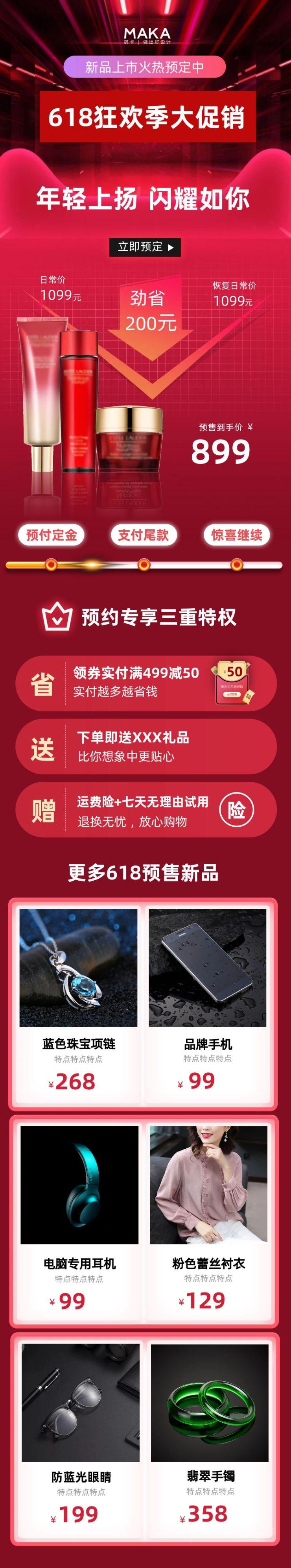 红色炫酷风产品618狂欢季促销宣传推广详情页
