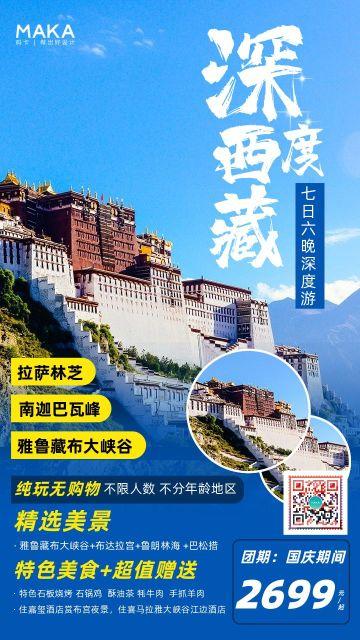 蓝色清新大气风国庆旅游-西藏宣传促销宣传通知海报