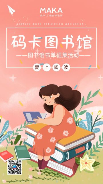 阅读图书馆手机海报文化宣传