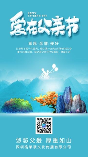父亲节祝福贺卡父亲节宣传海报模板
