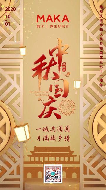 黄色复古简约中式中秋国庆双节同庆海报