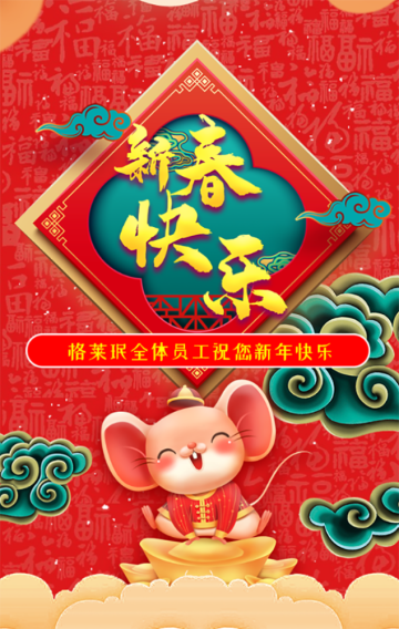 2020鼠年春节拜年中国风喜庆新年祝福宣传H5