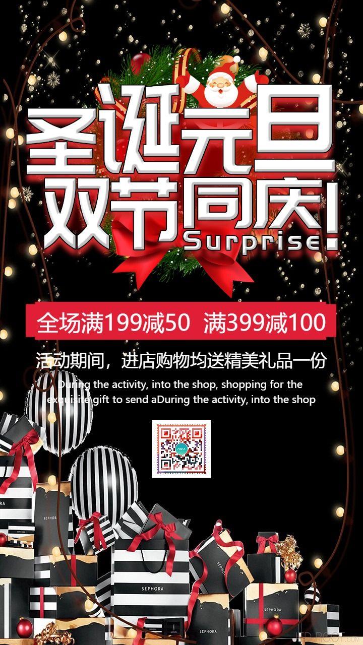 时尚炫酷圣诞元旦双节同庆 店铺圣诞节促销活动宣传