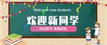 手绘风欢迎新同学公众号首图