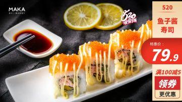 简约风格520寿司餐饮促销美团/大众点评封面首图
