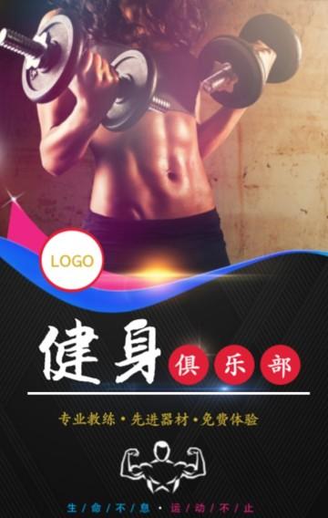 健身房宣传模板-通用