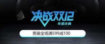 简约大气电子产品家用电器电商banner