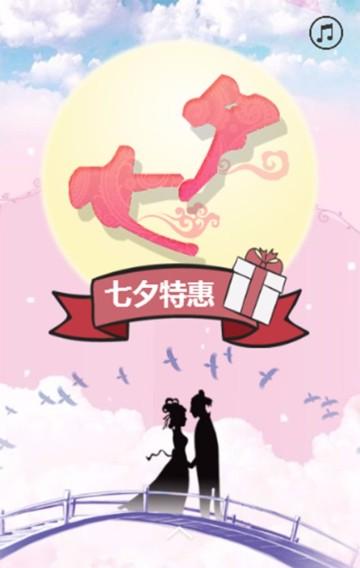促销 七夕促销 情人节店铺促销 国庆节促销 元旦促销 圣诞促销 店铺促销 双十一促销 双十二促销