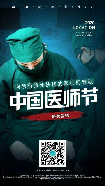 8.19绿色简约中国医师节手机海报