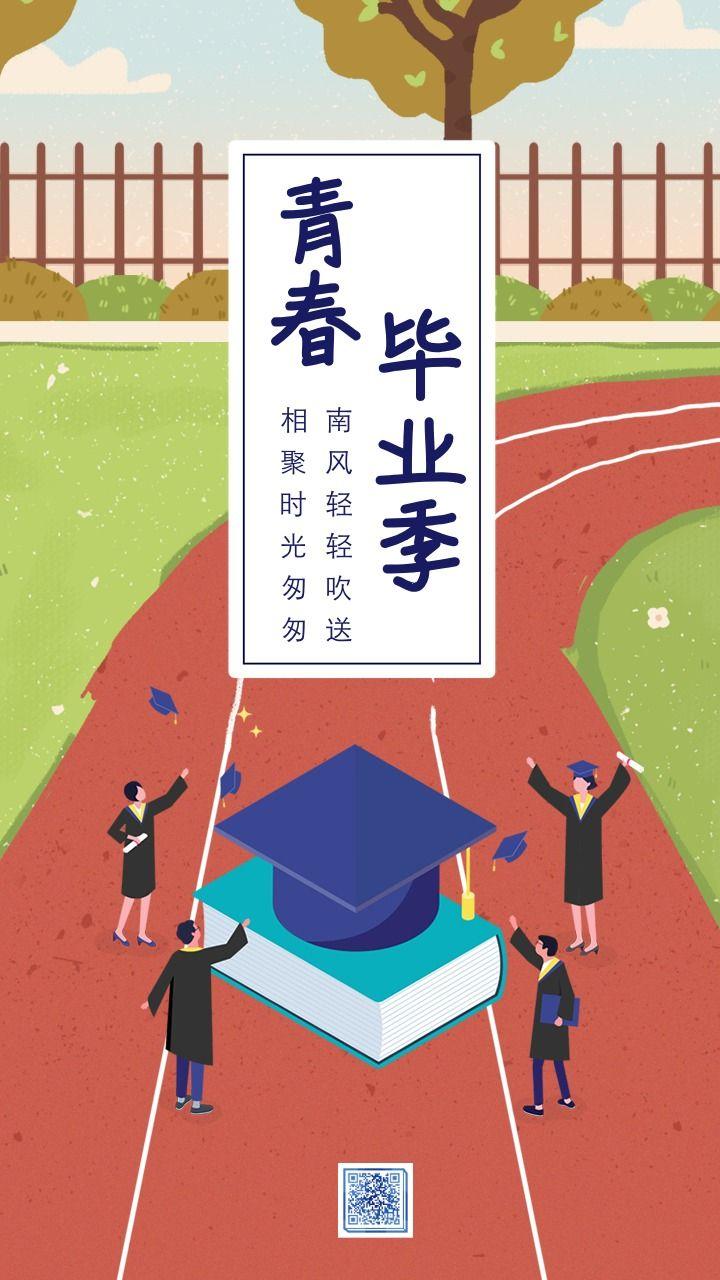 青春毕业季毕业卡通手绘风格毕业纪念活动等宣传海报