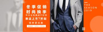 橙色扁平简约冬季促销时尚换季新品上市店铺banner