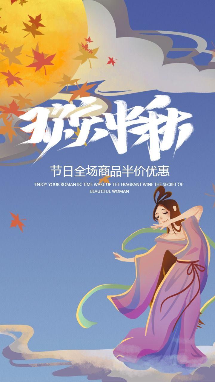 中秋佳节商家促销活动宣传