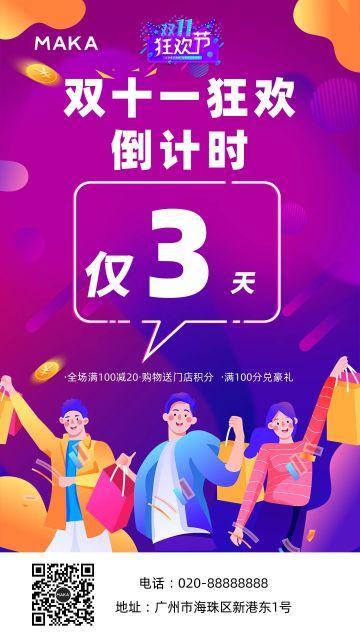 酷炫双11狂欢倒计时推广促销手机海报