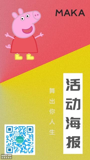 小猪佩奇版活动海报