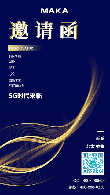 5G时代科技邀请函海报