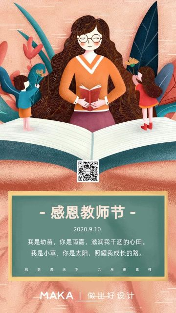 橙色卡通简约风格教师节祝福宣传海报