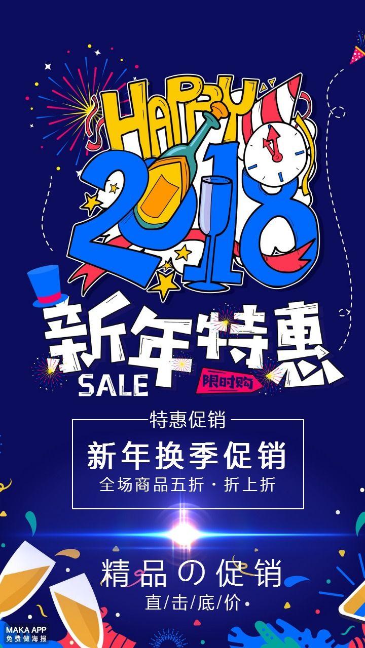 新年新春促销打折优惠海报