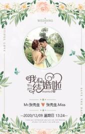 清新森系唯美韩式时尚浪漫高端邀请函轻奢请帖结婚请柬