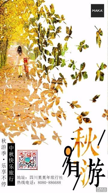 金色九月秋季旅游宣传海报