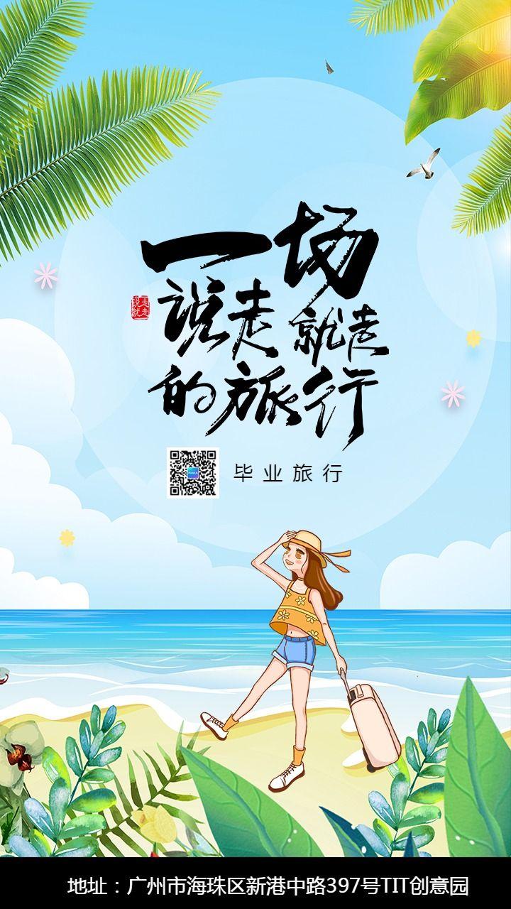 蓝色卡通旅游景点旅行宣传手机海报