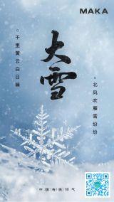 简约蓝色唯美大雪时节海报