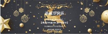 金色圣诞节 店铺促销banner
