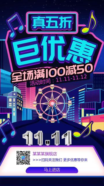 炫彩双十一购物狂欢节限时促销活动海报