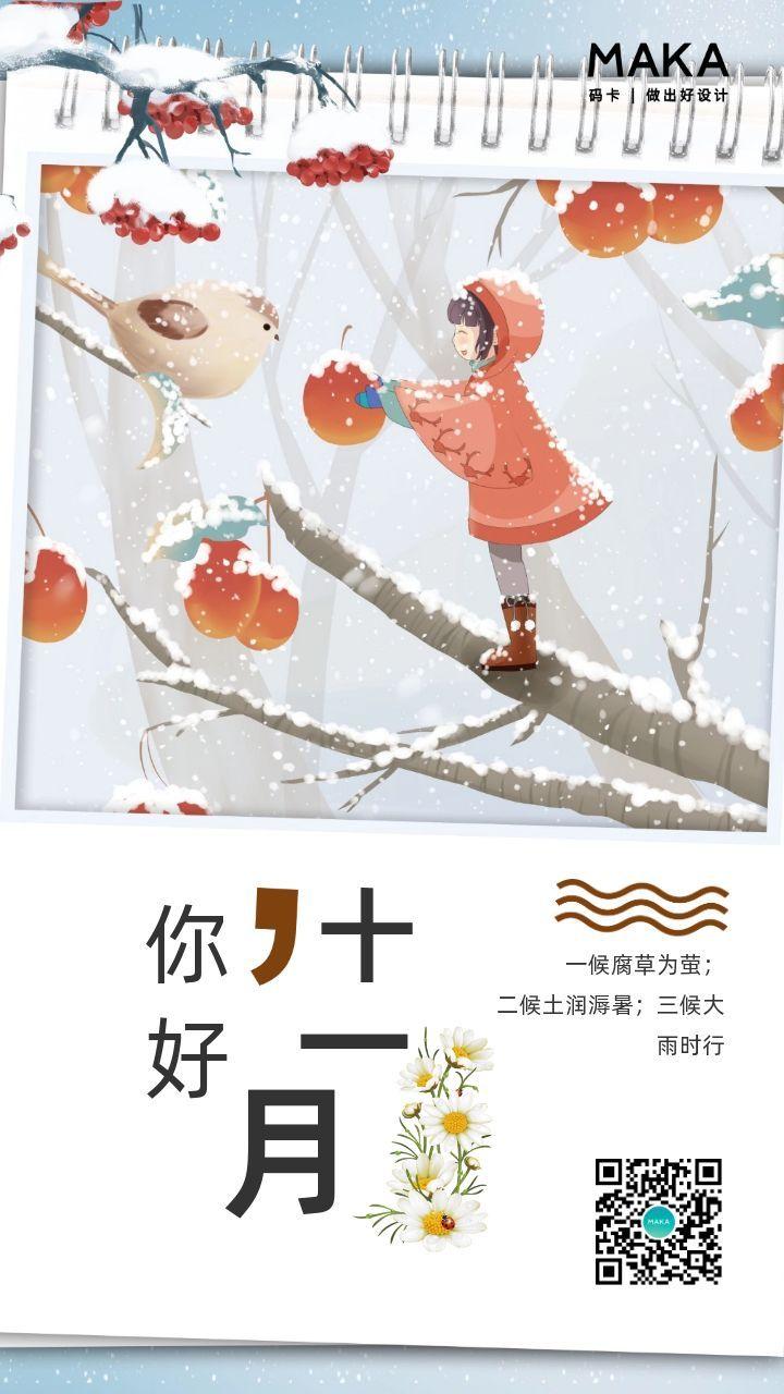 白色手绘文艺十一月你好心情日签月初问候手机海报
