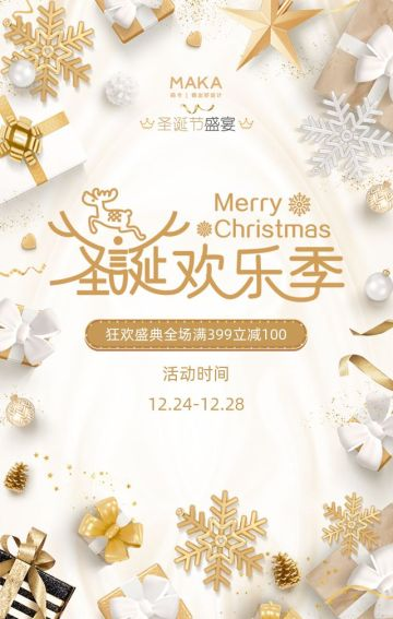 轻奢香槟金圣诞节商家促销圣诞节促销H5